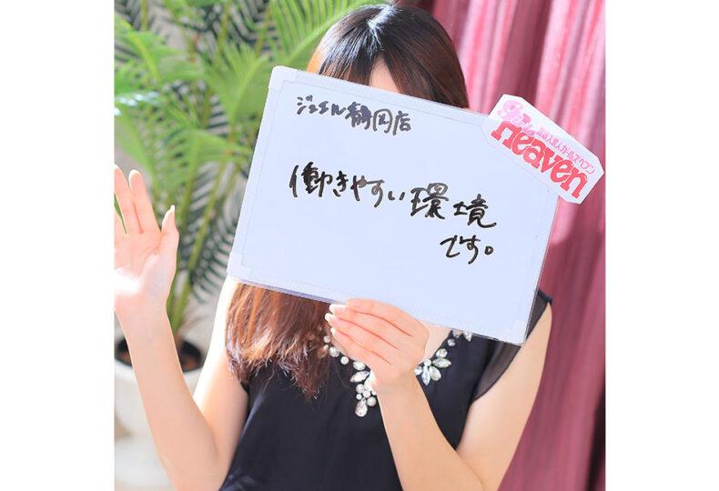 静岡【高級デリヘル】高収入求人★ジュエルリクルート